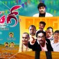 Rang Tulu Film 4