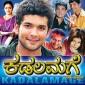 Kadala Mage Cover