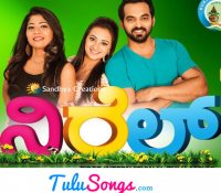 Nirel Tulu Movie
