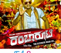 Rambarooti Tulu Movie
