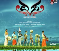 Yesa Tulu Movie Songs